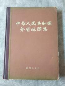 《中华人民共和国分省地图集》16开本精装!1974年出版,北1--5