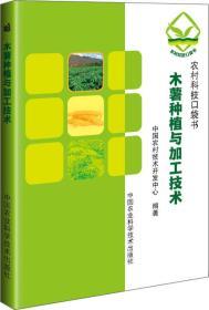 木薯种植与加工技术