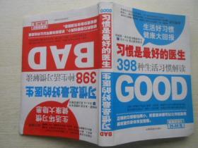 习惯是最好的医生:398种生活习惯解读*(正反两面两本书)