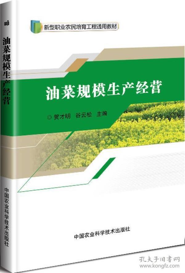 油菜规模生产经营(新型职业农民培育工程通用教材)