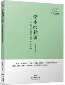 经典悦读系列丛书:资本的秘密  马克思《资本论》(第一卷)如是读