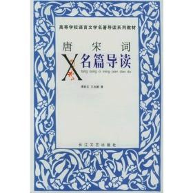 一版一印 唐宋词名篇导读 王兆鹏 谭新红 长江文艺出版社