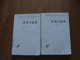 圣西门选集  第一卷 第三卷 汉译世界学术名著丛书