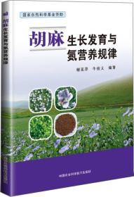 胡麻生长发育与氮营养规律