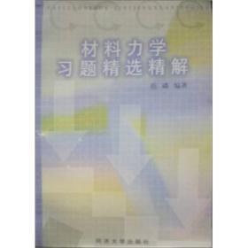 材料力学习题精编精解9787560822983