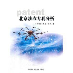 北京涉农专利分析