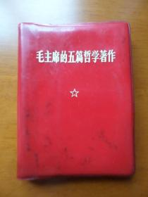 毛主席的五篇哲学著作(缺林题)