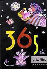 365夜儿歌