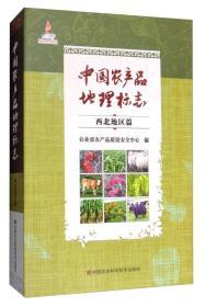 中国农产品地理标志(西北地区篇)
