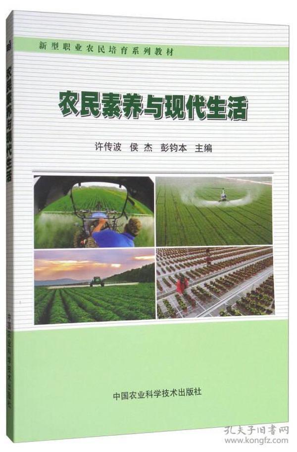 农民素养与现代生活