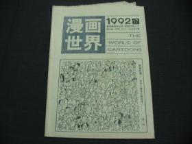 漫画世界(1992-17)总第166期