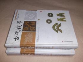 中国艺术品收藏鉴赏实用大典:古代钱币收藏与鉴赏(套装上下册)