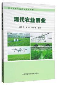 现代农业创业/新型职业农民培育系列教材