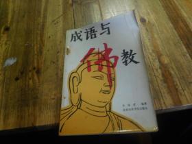 成语与佛教(一版一印)