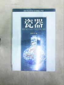 古代艺术文化收藏丛书:瓷器