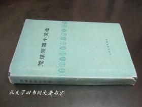 精装本《荒煤短篇小说选》人民文学出版社