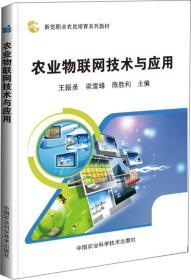农业物联网技术与应用(2019农家书屋总署推荐书目)