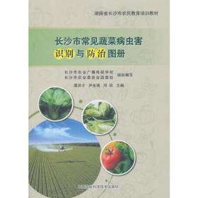 长沙市常见蔬菜病虫害识别与防治图册