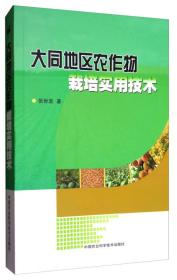 大同地区农作物栽培实用技术