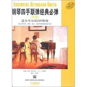 钢琴四手联弹经典必弹(中级)