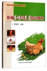 新编蛋鸡饲养员培训教程