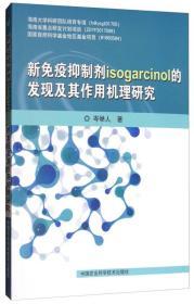 新免疫抑制剂isogarcinol的发现及其作用机理研究