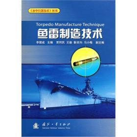 水中兵器技术丛书:鱼雷制造技术