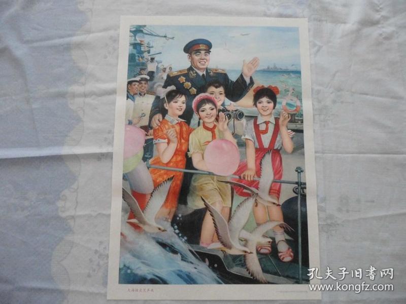 大海扬波笑声爽===年画宣传画===2开
