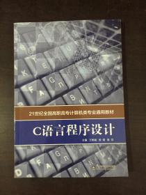 C语言程序设计——21世纪全国高职高专计算机类专业通用教材
