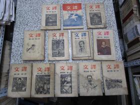译文 12期单行本 1936年至1937年发行 保真原版民国期刊杂志【可开具发票】