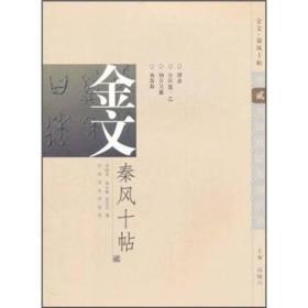 金文秦风十帖2