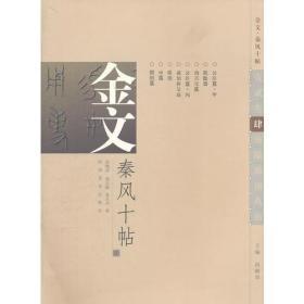 金文秦风十帖(4)