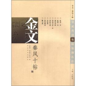 金文·秦风十帖5