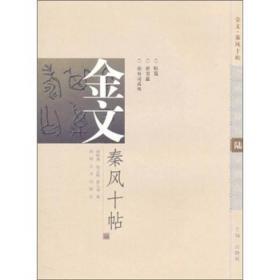 金文秦风十帖6