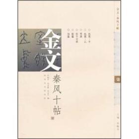 金文秦风十帖7
