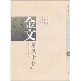 金文秦风十帖9
