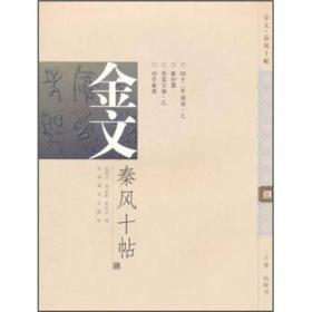 金文秦风十帖8