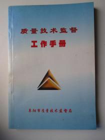 质量技术监督工作手册