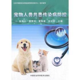 宠物人兽共患传染病防控