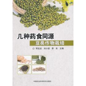 几种药食同源食用豆类作物栽培