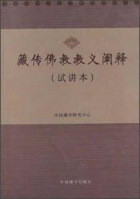 藏传佛教教义阐释(试讲本)