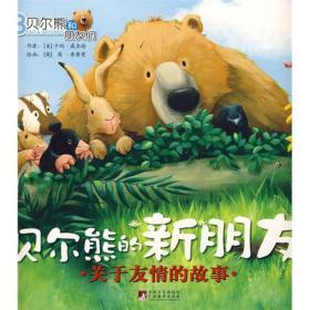 贝尔熊和朋友们·关于友情的故事:贝尔熊的新朋友