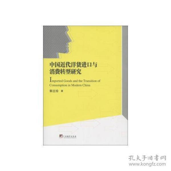 中国近代洋货进口与消费转型研究