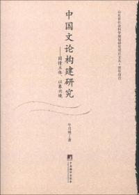 山东省社会科学规划研究项目文丛·青年项目·中国文论构建研究:因情立怀、以象兴境