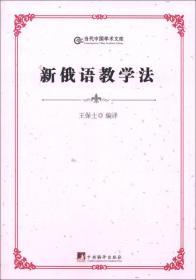 当代中国学术文库:新俄语教学法