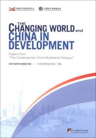 """变化的世界与发展的中国:""""当代世界多边对话会"""" 文集(英文)"""