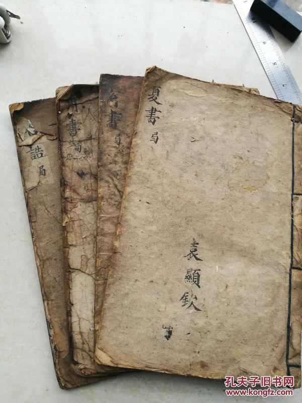 木刻,書經卷二三四五。四冊,每頁都有慎詒家藏四字,家族刻本。刻印精良。