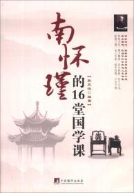 【正版现货促销】南怀瑾的16堂国学课