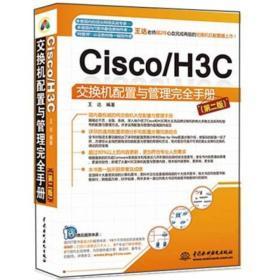 Cisco/H3C交换机配置与管理完全手册(第2版)