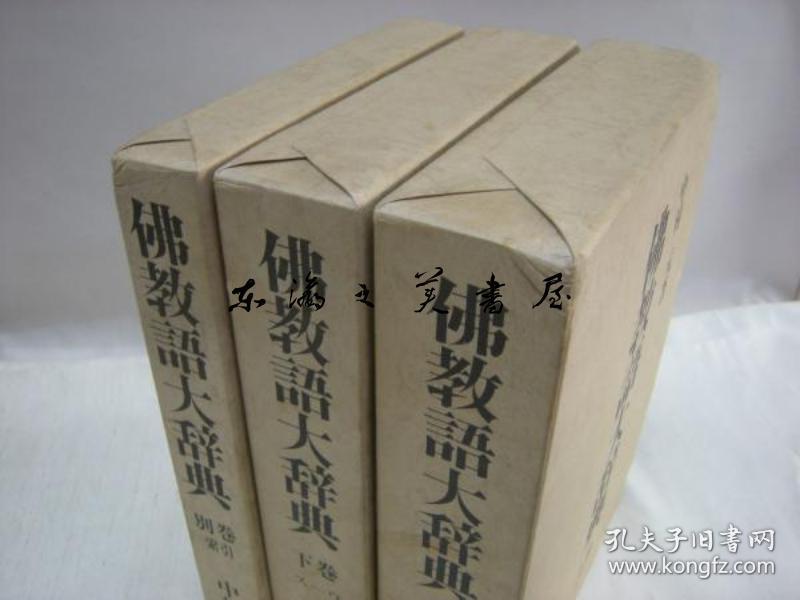 佛教语大辞典 上・下・別巻索引/中村元 3冊全/1975年/东京书籍出版社 日文